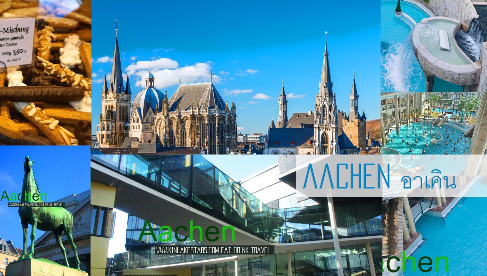 เที่ยวชมสถาปัตยกรรมแปลกตา แช่น้ำแร่ ต้นกำเนิดขนม Printen ณ  Aachen เมืองชายแดน เยอรมนี เนเธอร์แลนด์ และเบลเยียม