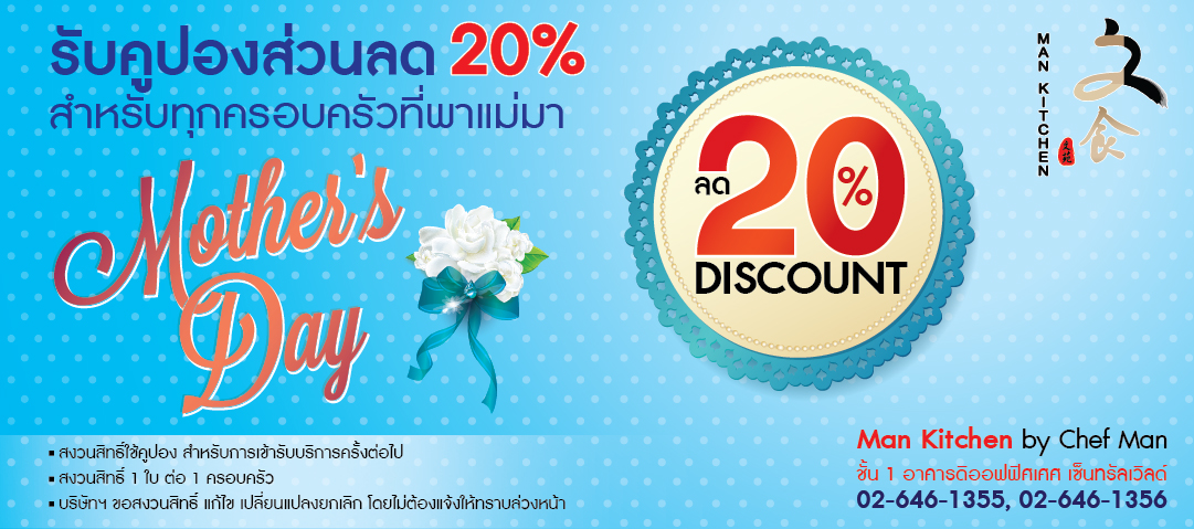 Banner -Mother day 2016