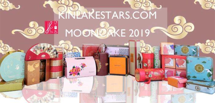 รวมรีวิวขนมไหว้พระจันทร์แห่งปี 2019 กับความแปลกใหม่ กล่องสวยงาม รสดั้งเดิม มีที่ไหนบ้างมาดูกัน เรารวมและชิมไว้แล้ว ที่นี้ Mooncake 2019 Thailand