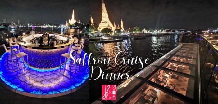 Saffron Cruise Ep.2 In the Night ชมความงาม 2 ฝั่งแม่น้ำยามค่ำคืน สูง กว้าง ใหญ่ ประดุจอาคารลอยน้ำ หรูหรา สวยงาม