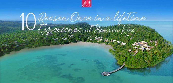 """10 เหตุผลที่ครั้งหนึ่งในชีวิตคุณควรมา Soneva Kiri / """"10 Reasons"""" Once in a lifetime experience at Soneva Kiri"""