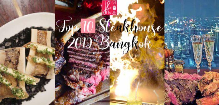 Top 10 Steakhouse 2019 in Bangkok คอเนื้อ ไปลองกันมาหมดแล้วหรือยัง ? … รวม 10 รีวิวเด็ดสำหรับผู้ชื่นชอบ Steak